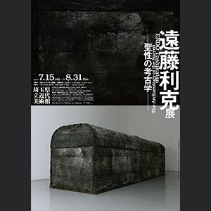 ◎遠藤利克展-聖性の考古学