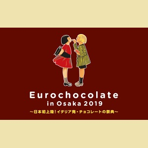 ◎Eurochocolate in Osaka 2019<2枚セット>