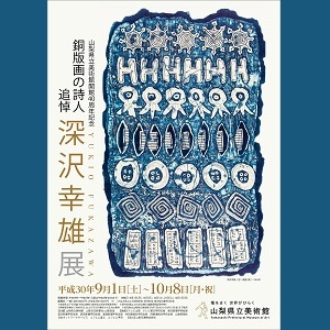 ◎山梨県立美術館開館40周年記念 銅版画の詩人 追悼 深沢幸雄展