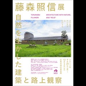 ◎藤森照信展-自然を生かした建築と路上観察<2枚セット>