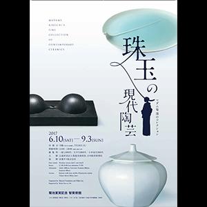 ◎珠玉の現代陶芸 マダム菊池のコレクション
