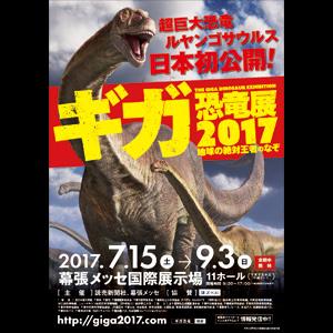 ◎ギガ恐竜展2017-地球の絶対王者のなぞ-
