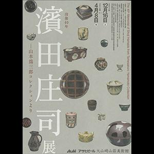 ◎没後40年 濱田庄司展-山本爲三郎コレクションより