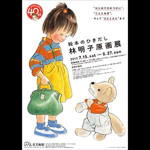 ◎絵本のひきだし 林明子原画展