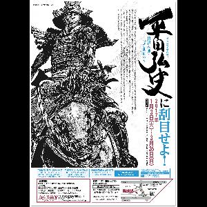 ◎超絶入魂!時代劇画の神 平田弘史に刮目せよ!