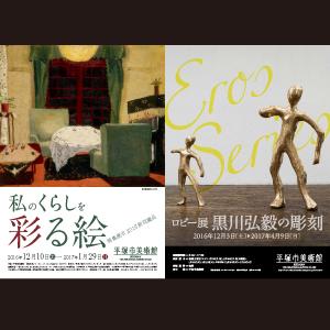 ◎冬の所蔵品展 私のくらしを彩る絵<2枚セット>