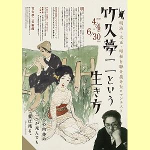 ◎竹久夢二という生き方 -明治・大正・昭和を駆け抜けたロマンチスト-