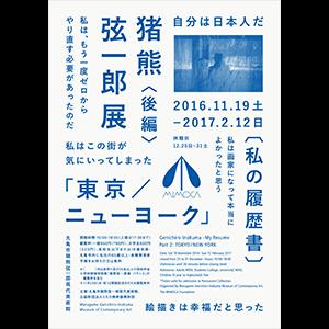 ◎猪熊弦一郎展「私の履歴書」後編 東京/ニューヨーク<2枚セット>
