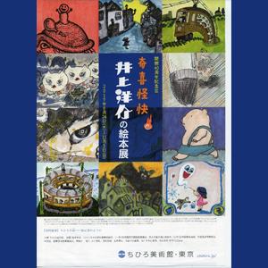 ◎【開館40周年記念III】<企画展>奇喜怪快 井上洋介の絵本展