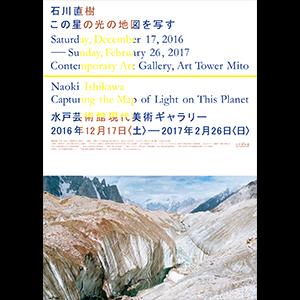 ◎石川直樹 この星の光の地図を写す