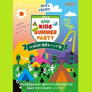 ◎「KAATキッズ・サマー・パーティー2019 in KAAT高原キャンプ場」