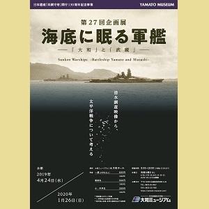 ◎第27回企画展 海底に眠る軍艦-「大和」と「武蔵」-