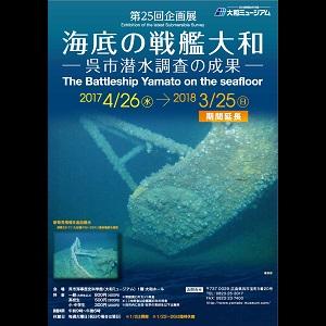 ◎第25回企画展「海底の戦艦大和」