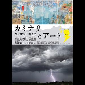 ◎カミナリとアート 光/電気/神さま