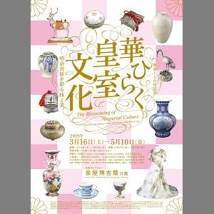 ◎特別展 明治150年記念 華ひらく皇室文化 -明治宮廷を彩る技と美-