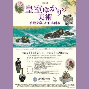 ◎【特別展】皇室ゆかりの美術―宮殿を彩った日本画家―