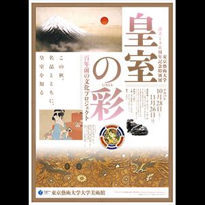 ◎東京藝術大学創立130周年記念特別展「皇室の彩(いろどり) 百年前の文化プロジェクト」