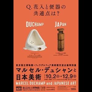 ◎東京国立博物館・フィラデルフィア美術館交流企画特別展「マルセル・デュシャンと日本美術」