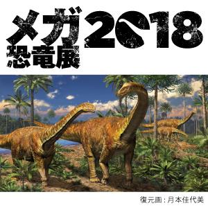 ◎メガ恐竜展2018-巨大化の謎にせまる-<2枚セット>