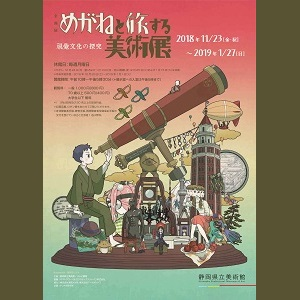 ◎めがねと旅する美術展―視覚文化の探究―