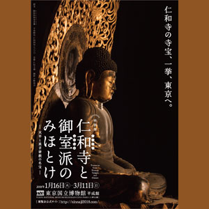 ◎特別展「仁和寺と御室派のみほとけ-天平と真言密教の名宝-」