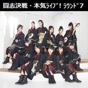 ◎民謡ガールズ 闘志決戦・本気(マジ)ライブ!