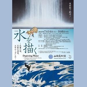 ◎[企画展]水を描く ―広重の雨、玉堂の清流、土牛のうずしお―