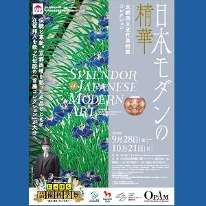 ◎日本モダンの精華 京都国立近代美術館コレクション<2枚セット>