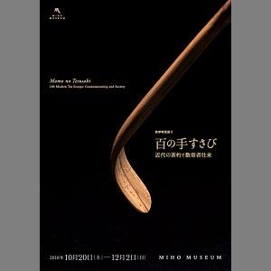 ◎秋季特別展II「百の手すさび 近代の茶杓と数寄者往来」<2枚セット>