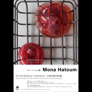 ◎第10回ヒロシマ賞受賞記念 モナ・ハトゥム展<2枚セット>