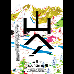 ◎山へ! to the mountains 展