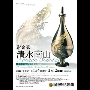 ◎彫金家 清水南山 -広島が生んだ近代金工の巨匠