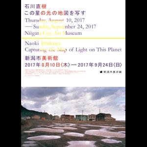 ◎石川直樹 この星の光の地図を写す<2枚セット>