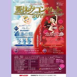◎日本フィル 夏休みコンサート2017