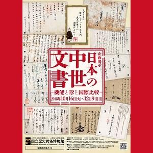 ◎企画展示「日本の中世文書―機能と形と国際比較―」<2枚セット>