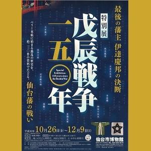 ◎特別展「戊辰戦争150年」