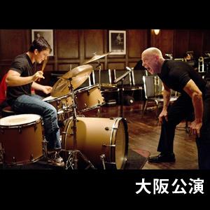 ◎夏休特別企画、音楽映画『セッション/WHIPLASH』一夜限りのライヴ絶響上映X@Zepp東阪