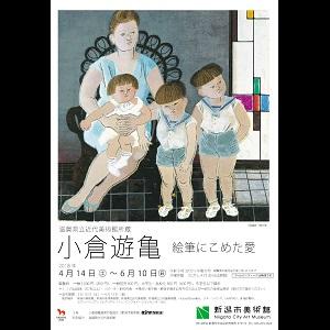 ◎滋賀県立近代美術館所蔵 小倉遊亀 絵筆にこめた愛<2枚セット>