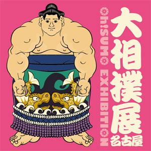 ◎大相撲 Oh!SUMO展