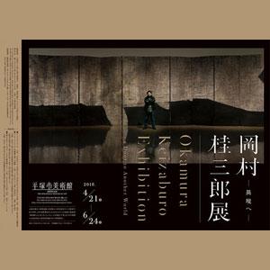 ◎岡村桂三郎展-異境へ
