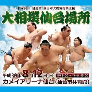 ◎東日本大震災復興支援 平成三十年夏巡業 大相撲仙台場所