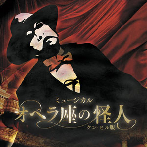 ◎ミュージカル オペラ座の怪人 ~ケン・ヒル版~