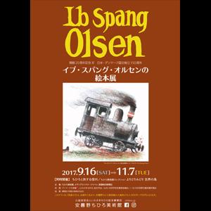 ◎【開館20周年記念IV/日本デンマーク国交樹立150周年】イブ・スパング・オルセンの絵本展