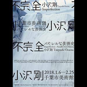 ◎小沢剛 不完全-パラレルな美術史