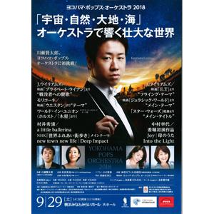 ◎ヨコハマ・ポップス・オーケストラ2018