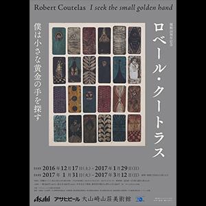 ◎開館20周年記念 ロベール・クートラス 僕は小さな黄金の手を探す
