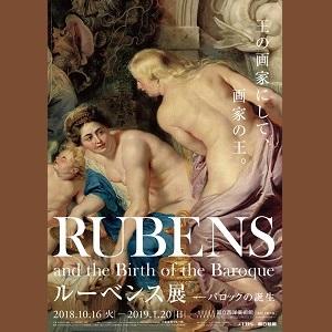 ◎ルーベンス展-バロックの誕生