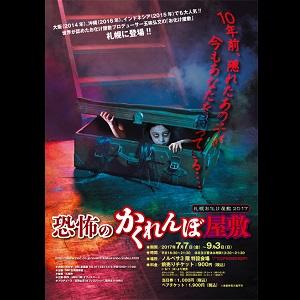 ◎札幌お化け屋敷2017 「恐怖のかくれんぼ屋敷」
