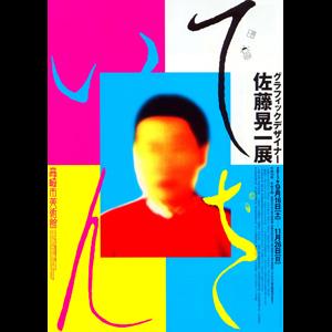 ◎グラフィックデザイナー 佐藤晃一展<2枚セット>