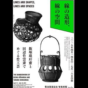 ◎線の造形、線の空間 飯塚琅かん齋と田辺竹雲斎でめぐる竹工芸